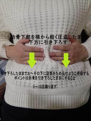 2腹式呼吸体操.jpg