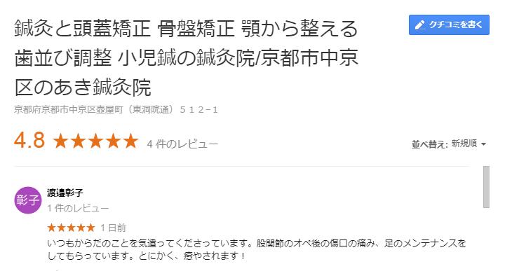 股関節 オペ  アンケート.png